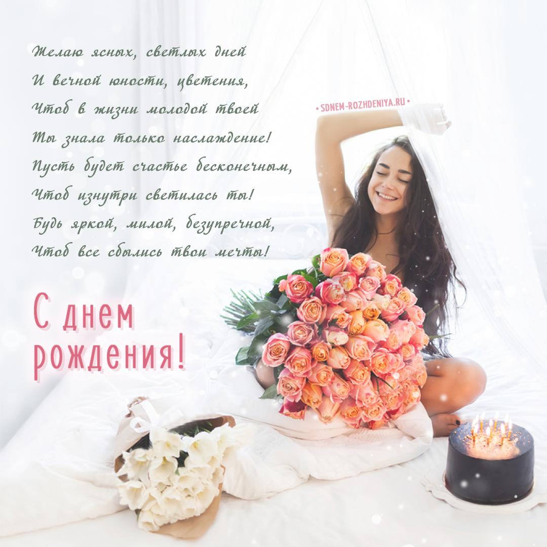 Поздравления в честь дня рождения девушке