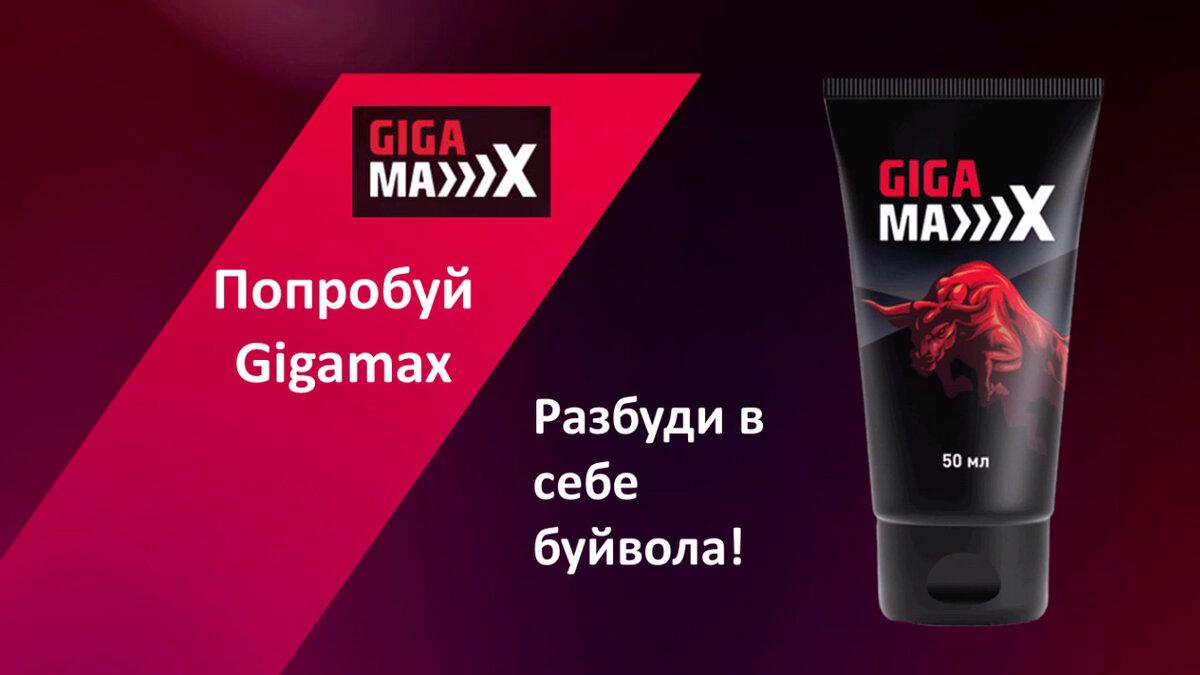 GigaMax - мужской крем для увеличения в Талдыкоргане