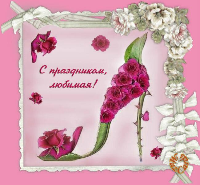 Открытки с 8 марта с поздравлениями для дочери