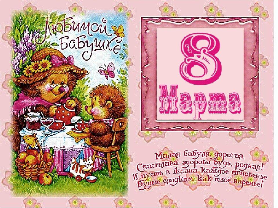 Открытка для бабушки для 8 марта