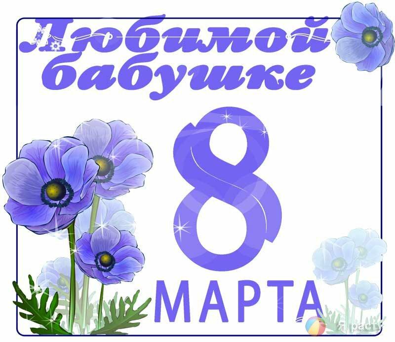 Красивая открытка на 8 марта маме и бабушке, открытки