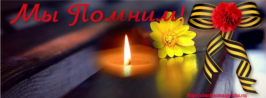 Картинка минута молчания в честь погибших в вов