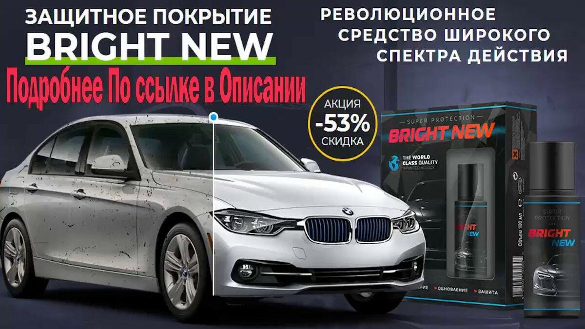 Bright New для ЛКП авто в Нижнекамске