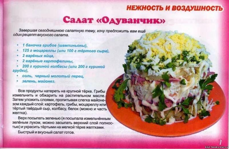 рецепт салата с описанием и картинками числу странных можно