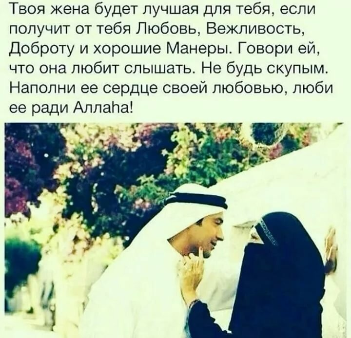 Картинки с надписью о жене и мужа в исламе