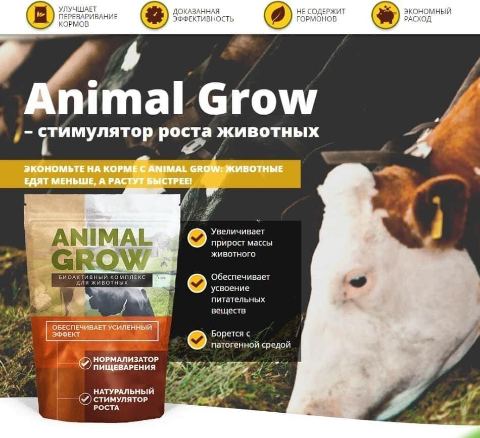 Animal Grow для животных в Чите