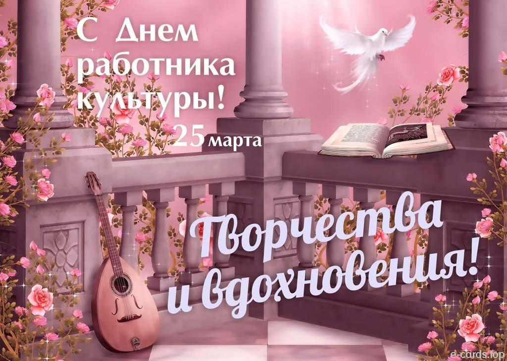 Картинки с днем работников культуры беларусь, дочери подруги