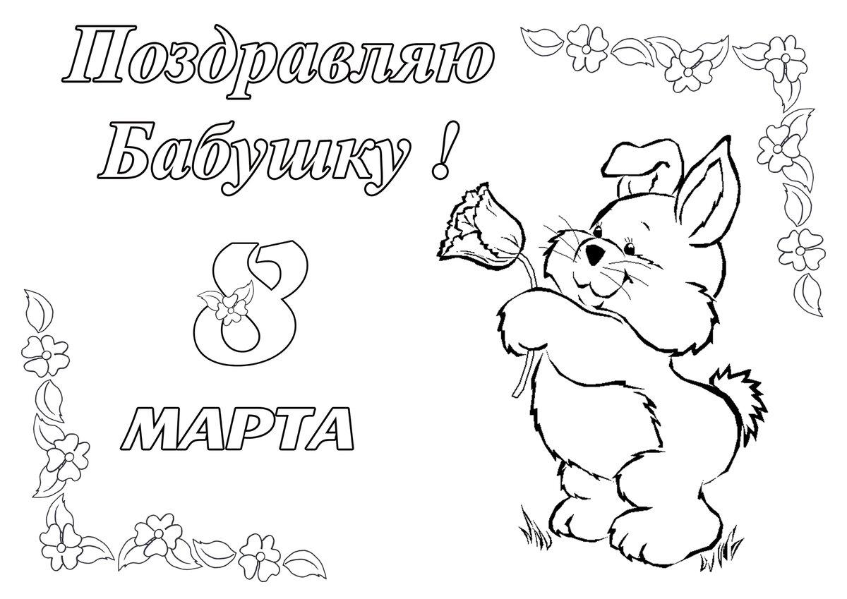 Поздравление, раскрасить открытки с 8 марта