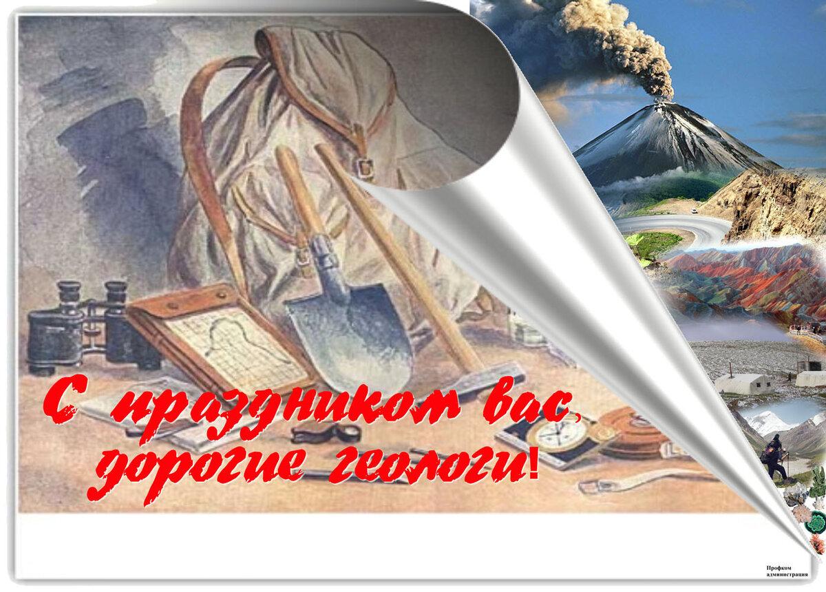 днем рождения поздравления к дню геолога в открытках люди