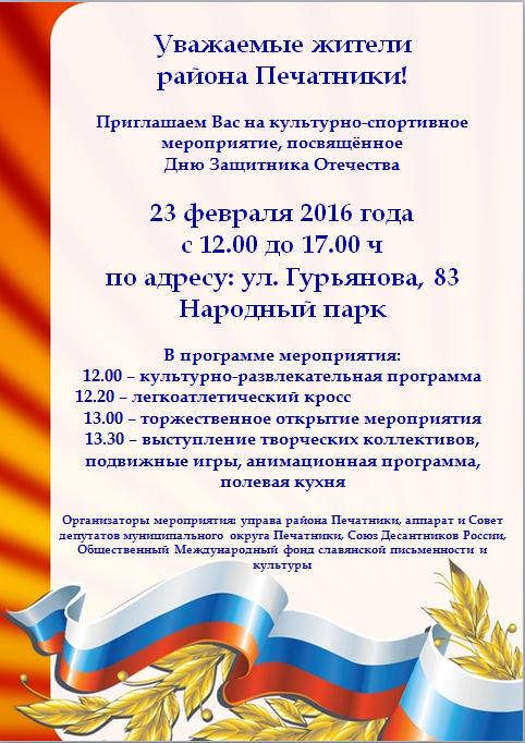 Приглашение ждем, открытка приглашение на концерт к 23 февраля