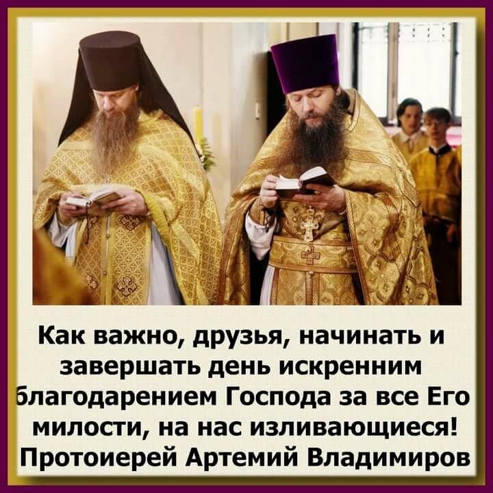 Картинки как ваши дела православные, доброго