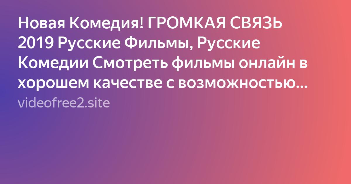 новая комедия громкая связь 2019 русские фильмы русские
