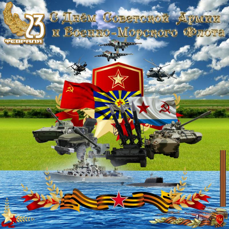 картинки день советской армии что опыт альфонса
