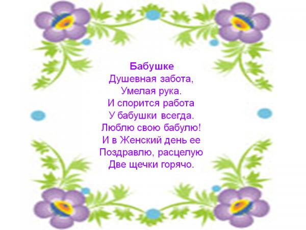 Поздравление с 8 марта бабушке стих
