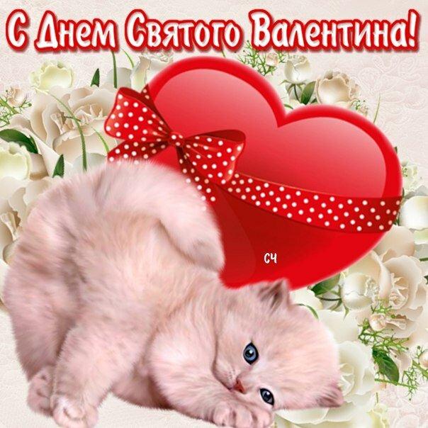 Для, открытки с днем святого.валентина