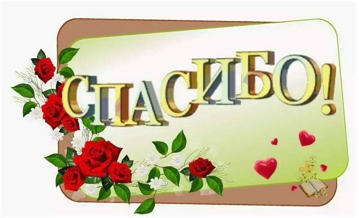 Всесвятскими женскими, открытка спасибо поцелуй