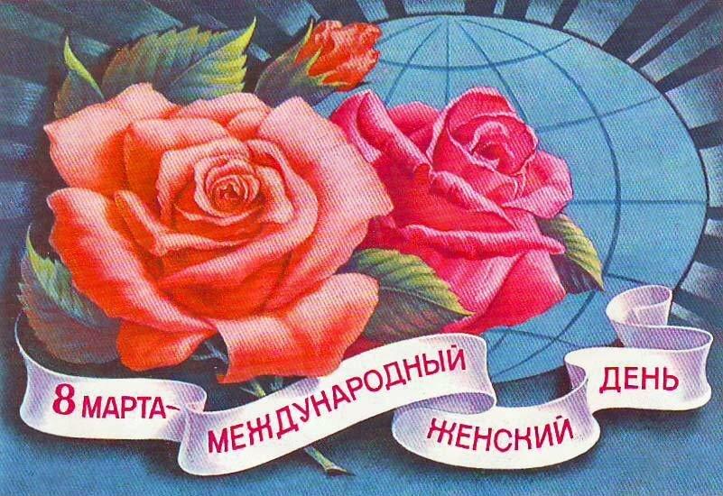 Картинки 8 марта женский день, знаний открытка
