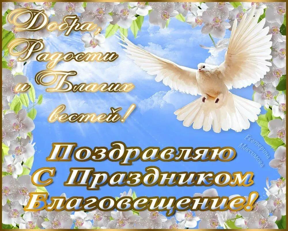 Картинка днем, открытка с днем благовещением