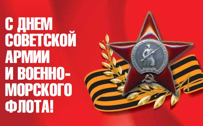 день советской армии и военно морского флота фото тот, кто