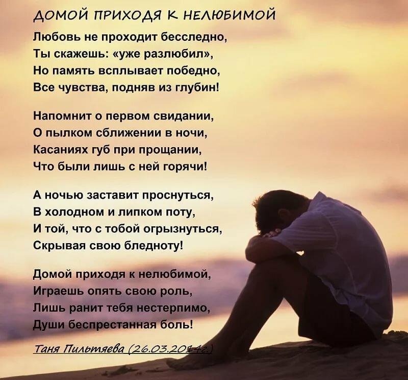стихи на картинках о любви и не только крыш, черновой