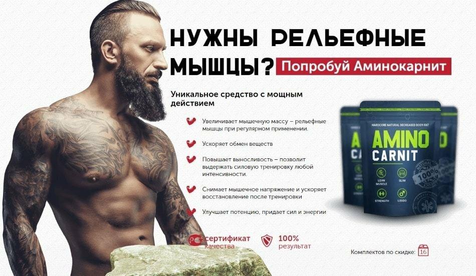 Аминокарнит - первое жиросжигающее для мужчин в Мурманске