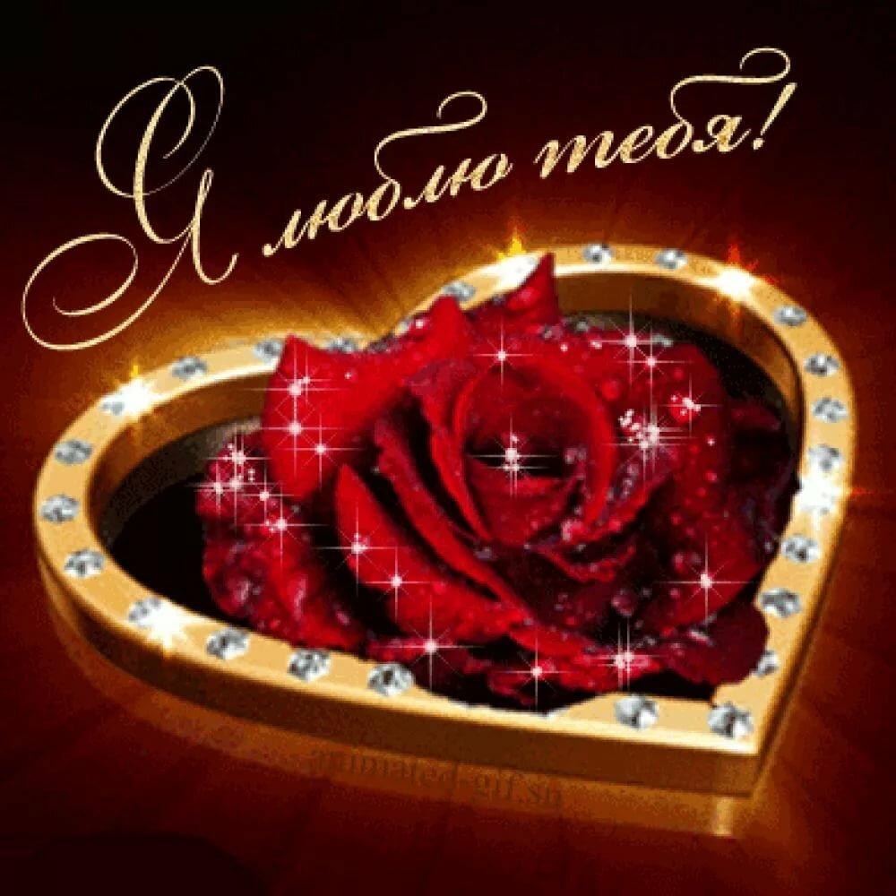 Любовь, открытка жена я тебя люблю