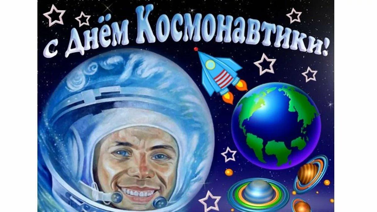 12 апреля день космонавтики открытки прикольные