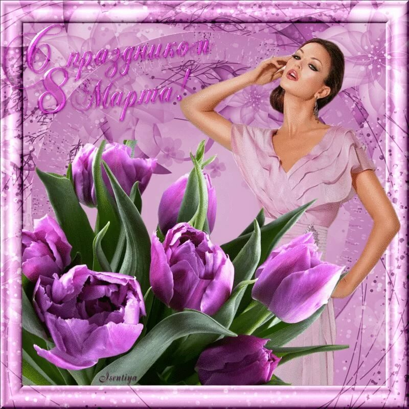 Праздник женщины открытка