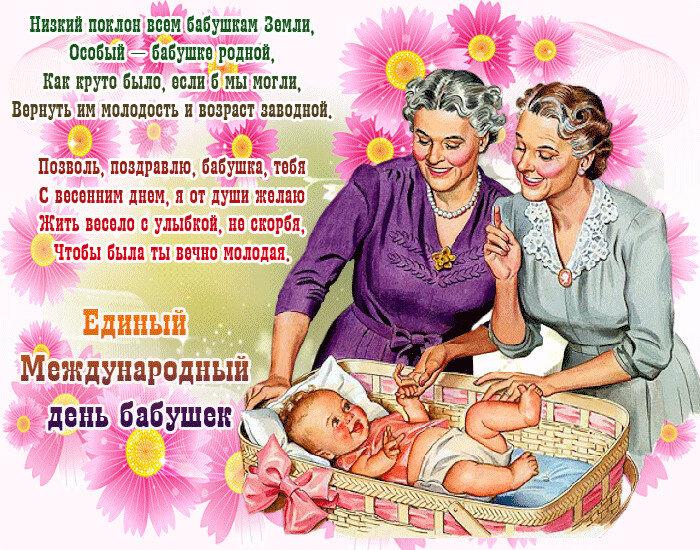 Поздравления с днем бабушек анимированные открытки