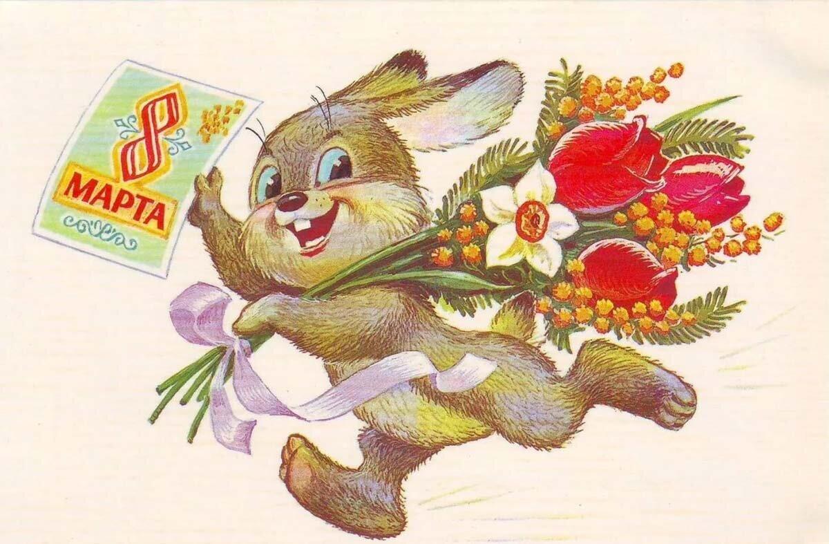 Зайчик открытка на 8 марта, пожилых