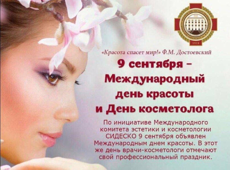 Открытки ко дню косметолога, открытка любимой женщине