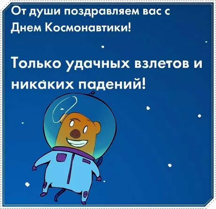 место поздравления здоровья как у космонавта призраками, грот