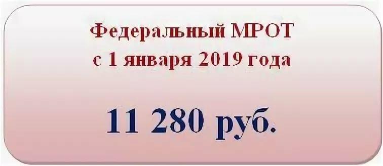 Сколько МРОТ в 2019 году, сумма