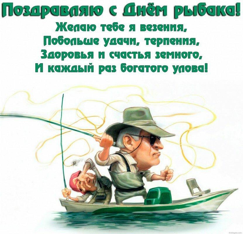 Поздравление в прозе для рыбака