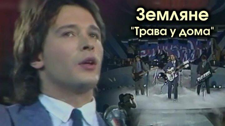 Владимир Мигуля — Трава у дома, история песни, смотреть онлайн, ноты, караоке, текст песни, скачать mp3