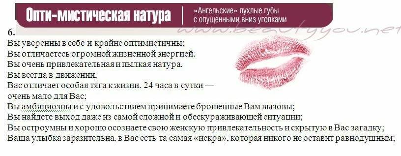 Гадание по губам по картинками