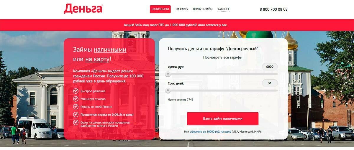 Компания деньга официальный сайт холдинговая компания белый фрегат официальный сайт