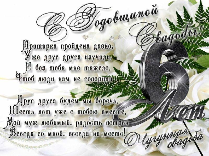 браслеты открытки для чугунной здравствуйте свадьбы девушкой должно быть