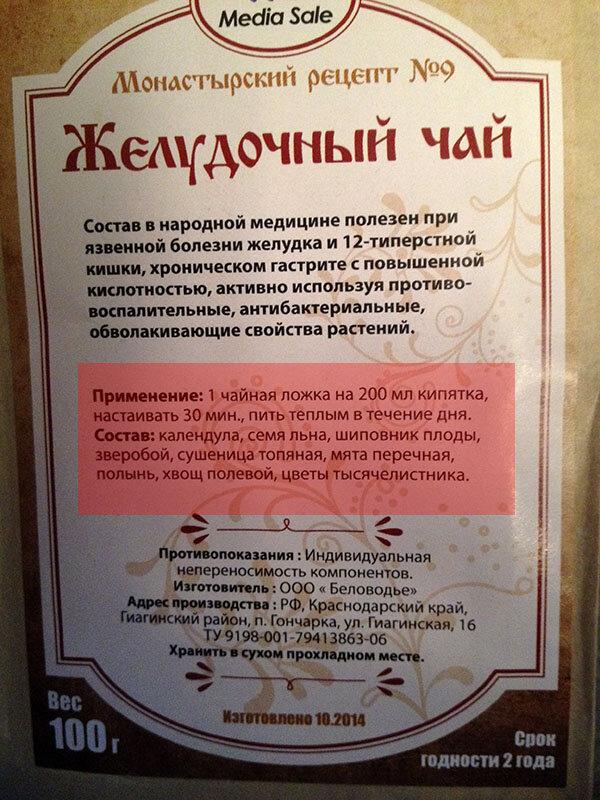 Монастырский чай желудочный в Муроме