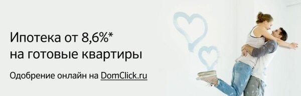 кредит на квартиру сбербанк калькулятороформить онлайн карту почта банк