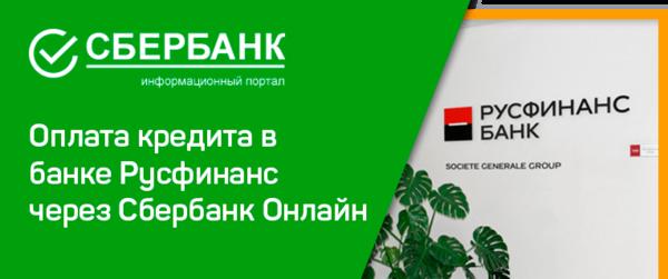 русфинанс банк погасить кредит банковские кредиты пенсионерам лицам по низким процентам