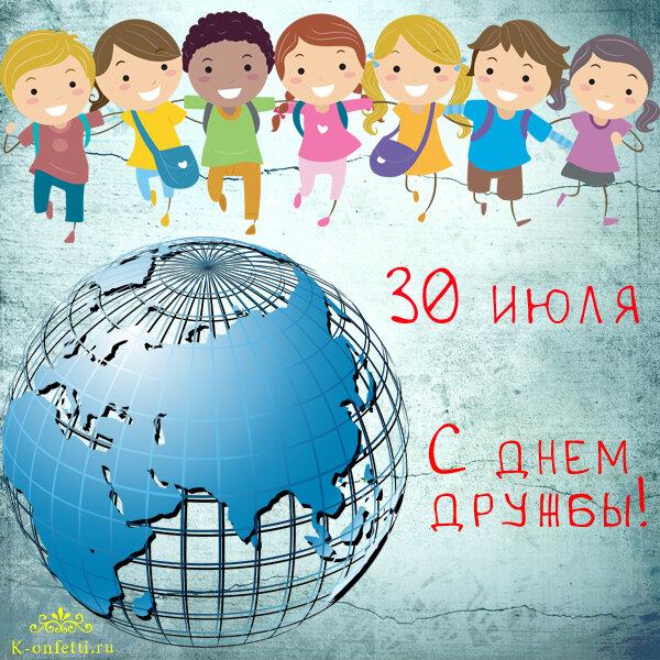 Международный день дружбы открытка своими руками