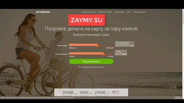Kredit24.kz отзывы казахстан