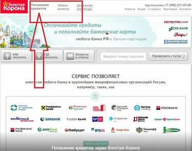 калькулятор потребительского кредита банка москвы кредит надо заплатить