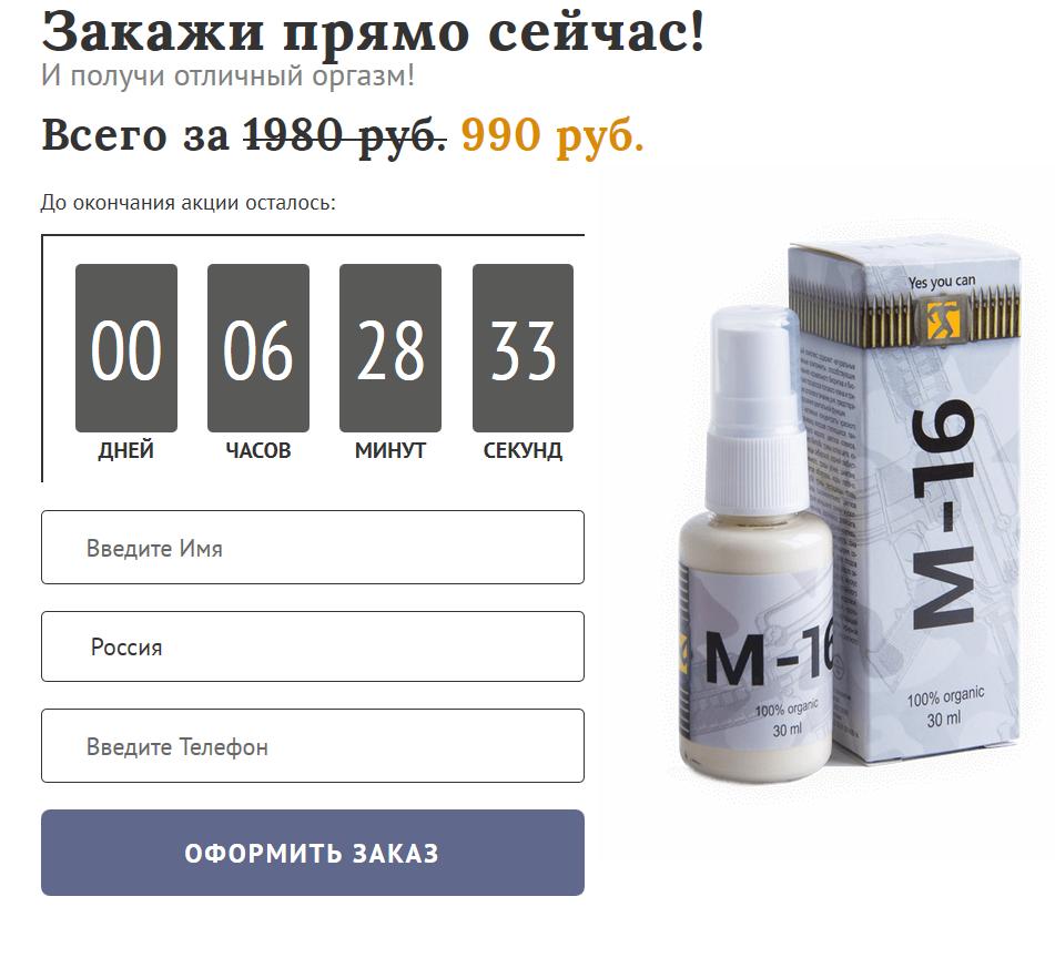 Средство для потенции M16 в Магнитогорске