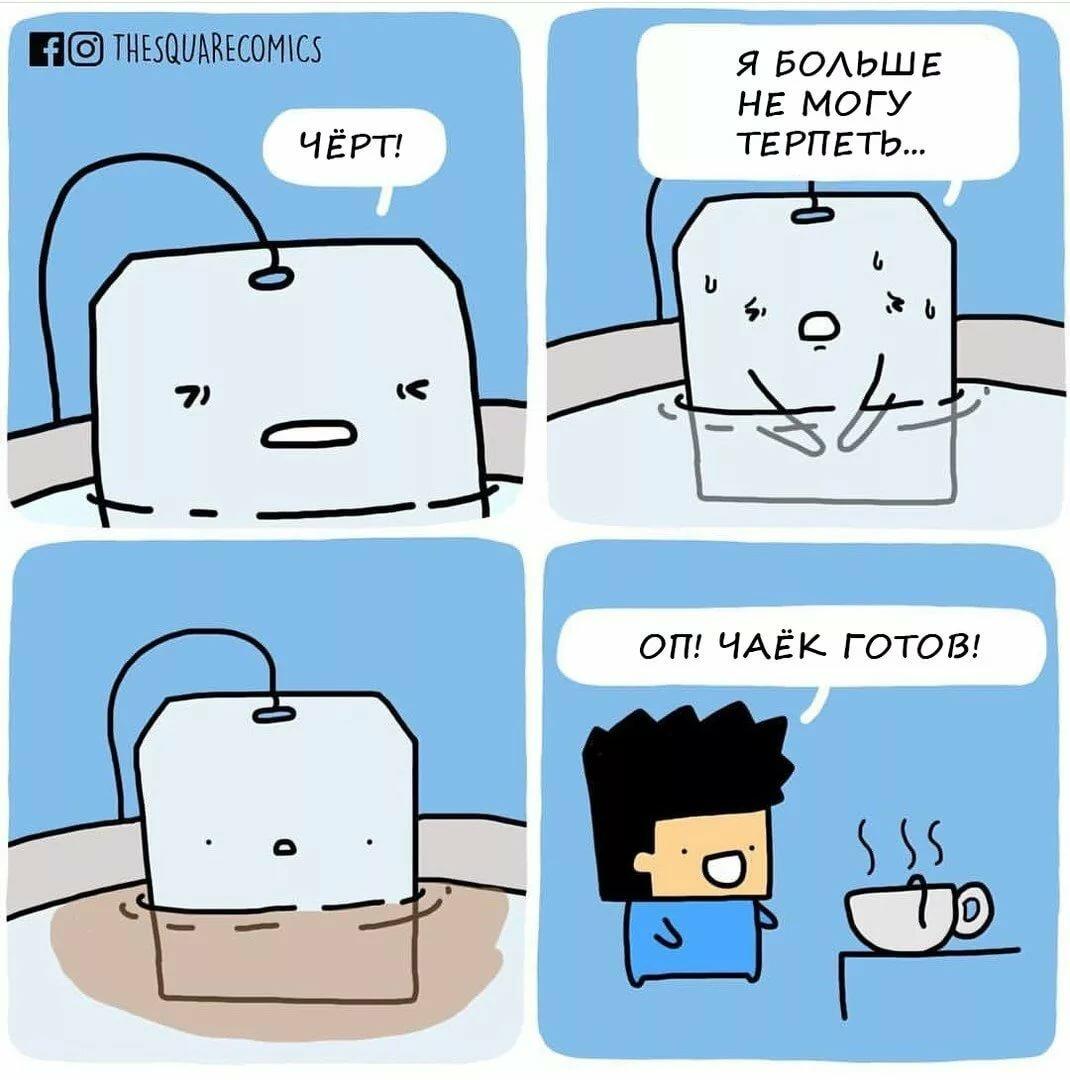 Смешные комиксы картинки, сентября дню