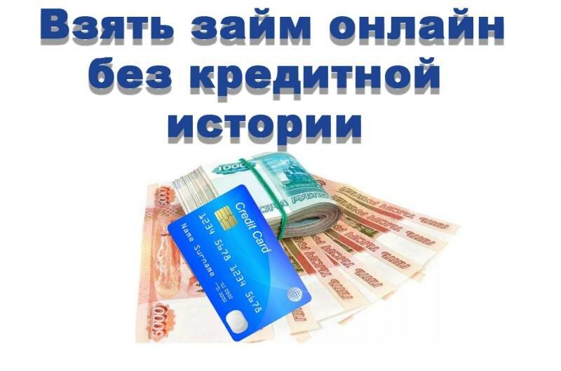 получить кредит без кредитной истории