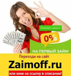 росденьги кредит онлайн