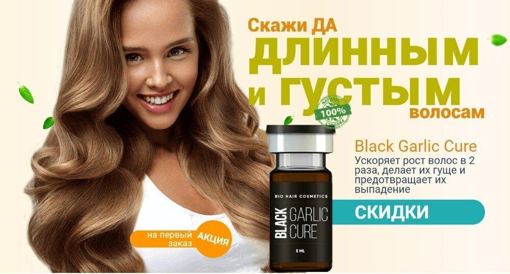 Черный чеснок для защиты и роста волос в Новотроицке