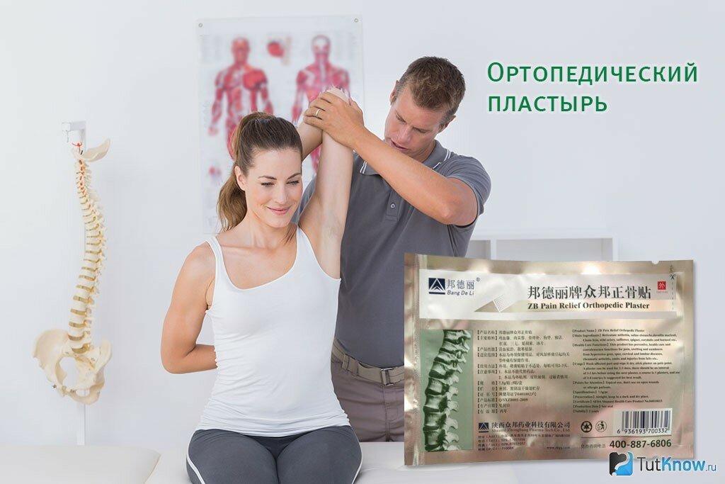 ZB PAIN RELIEF ортопедические пластыри в Новомосковске